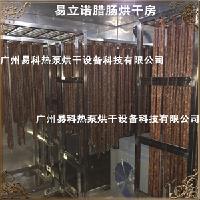 腊肠空气能烘干机_腊肠烘干机厂家发货