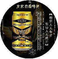 皇家至尊325ml易拉罐 黑金色罐体高端大气