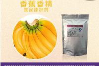 香蕉布丁香精生产厂家   香蕉布丁香精