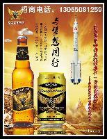 高档可TV啤酒,小支新品啤酒地区招总代理