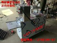 商用数控切肉卷机器设备 全自动冻肉牛羊肉切片机 涮锅肉卷切片机