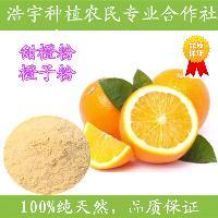甜橙粉 速溶