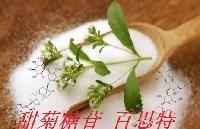 甜菊糖甙价格 食品级甜菊糖甙生产厂家