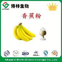 冲剂直销 速溶香蕉果汁冻干粉 奶茶冲剂原料 现货包邮