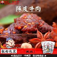 独立小包装麻辣牛肉干肉脯湖南特产休闲食品零食小吃批发5kg/件