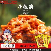 聚食坊 口感Q弹30g麻辣牛板筋 湖南特产休闲食品熟食批发200包/件