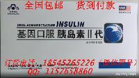基因口服胰岛素替代生命源 厂家供应电话批发价格