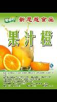 河南郑州新思想芒果果汁原浆糖浆口感上乘自助餐厅专用