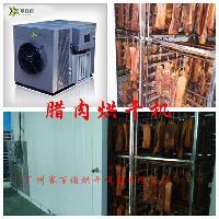 腊肉热泵烘干机_赛百诺腊味除湿干燥设备