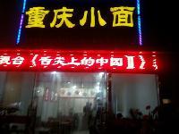 重庆面馆加盟连锁7大加盟支持 全程保障