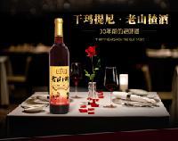 老山楂配制酒诚招各地代理经销商