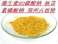 维生素B2磷酸钠价格 百思特维生素B2磷酸钠