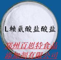 食品级L-赖氨酸盐酸盐  食品级L-赖氨酸盐酸盐生产厂家