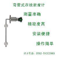 乳酸在线密度测定仪,值装式/侧装式/弯管式在线密度计