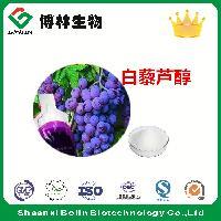白藜芦醇提取物 白藜芦醇98% 现货包邮
