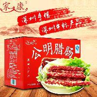 深圳特产家味康公明腊肠传统系列五斤装