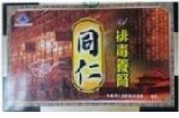 同仁排毒养肾胶囊药店有卖的吗?