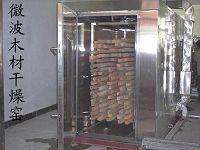 微波热风木材烘干窑