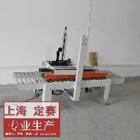 上海供应纸箱胶带封箱机