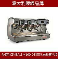 金佰利M100咖啡机 三头高端商用半自动  进口咖啡机