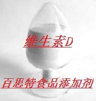 维生素D价格 食品级维生素D生产厂家 食品级维生素D