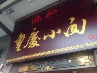 重庆小面加盟多少钱万元投资 2个月快速回本