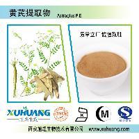 旭煌工厂优质黄芪提取物 灵芝多糖HPLC
