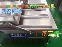 DZ-600/4S鱼豆腐真空包装机 DZ-600外抽式真空包装机