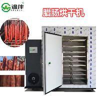 连南 腊肠腊味烘干机 干燥设备 生产厂家