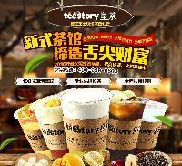 加盟皇茶赚钱吗?广州佰圣餐饮管理有限公司