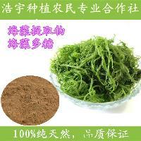海藻提取物