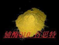 食品级辅酶Q10   百思特辅酶Q10生产厂家