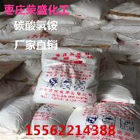 碳酸氢铵 供应潍焦食品级碳酸氢铵袋装 点心桃酥