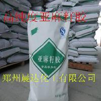 厂家供应 食品级 亚麻籽胶 富兰克胶 增稠剂 稳定剂 乳化剂