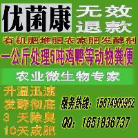 厂家直销优菌康鸡鸭粪猪牛羊粪发酵剂粪便腐熟剂制作有机肥除臭