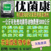 厂家直销/生物有机肥农家肥发酵剂em菌玉米秸秆堆肥腐熟剂除臭