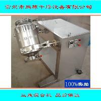 优质供应不锈钢骨粉专用三维混合机