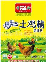 原生态土鸡精(调味料)