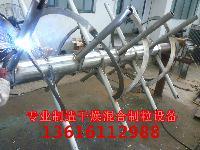 专业制造2000升卧式螺带混合设备