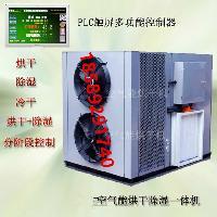 热泵黄秋葵烘干机 一种节能黄秋葵烘房