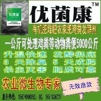 发酵一吨鸡粪猪粪做有机肥要用多少钱的粪便发酵剂