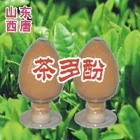 厂家直销 食品级茶多酚