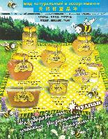 俄罗斯进口天然蜂蜜
