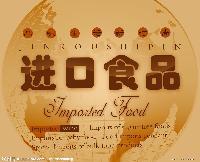 专业食品进口报关清关代理