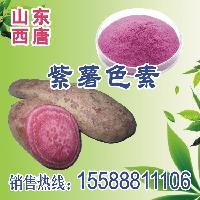 紫薯紫色素 天然食用色素