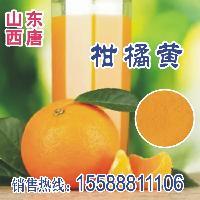 柑橘黄色素 天然食品级着色剂