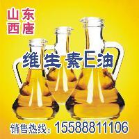 厂家直销 食品级维生素E油