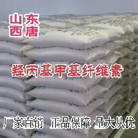 厂家直销 食品级羟丙基甲基纤维素