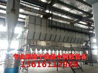 水相法氯化聚乙烯卧式沸腾床干燥机|烘干机