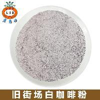 传统速溶白咖啡粉